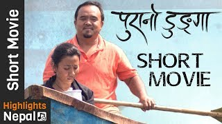 PURANO DUNGA (माथि गएर बाउ संग माग) | New Nepali Short Movie  2017 Ft. Dayahang Rai, Maotse Gurung