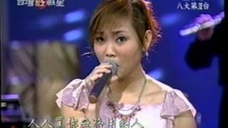 給無良心的人 2004.02.24 王壹珊 ( 原曲: 無情念仏 )