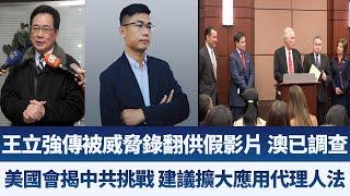 新聞LIVE直播【2020年1月9日】 新唐人亞太電視