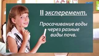 """Учебный фильм """"Свойства воды"""""""