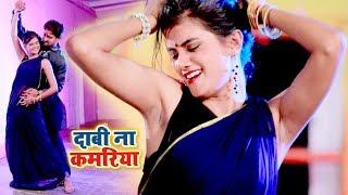 भोजपुरी का सबसे हिट गाना 2018 Dabi Na Kamriya Gangafal Rai Khichadu Bhojpuri Hit Songs