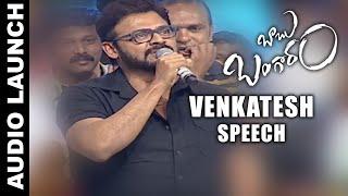 Babu Bangaram Audio Launch | Venkatesh Speech | Venkatesh, Nayantara | Shreyas Media