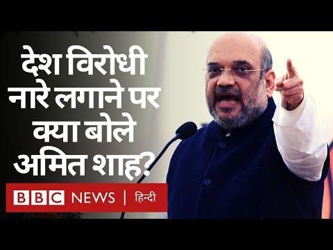Amit Shah ने JNU का नाम लेकर क्या कहा? (BBC Hindi)