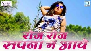 नए राजस्थानी सांग पर लड़की ने किया जमकर डांस: रोज रोज सपना में आवे | Shivraj,Ratanpura | Marwadi Song