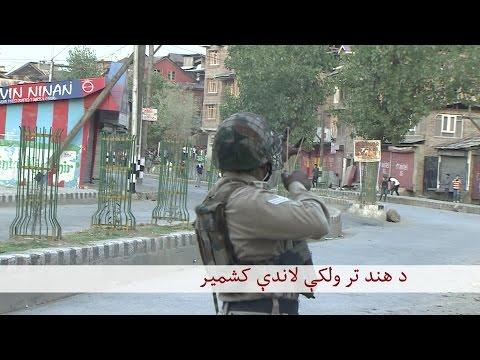 BBC Pashto TV Naray Da Wakht 16 August 2016