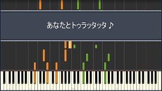 「あなたとトゥラッタッタ♪」DREAMS COME TRUE〈ピアノ〉NHK連続テレビ小説『まんぷく』主題歌