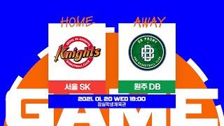 서울 SK : 원주 DB (1.20)ㅣ2020-2021…