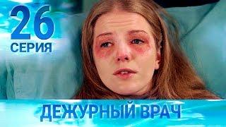 Черговий лікар-2 / Дежурный врач-2. Серия 26