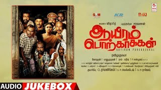 Aayiram Porkaasukal Songs Jukebox | Vidharth | Saravanan | Jahnavika | Ravimurukaya | Johan