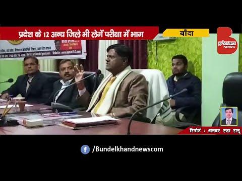 बांदा में तैयार होंगे पौने दो लाख नन्हें कलाम | Bundelkhand News