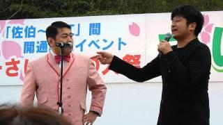 2015年3月22日、佐伯で行われた春まつり(2日目) ダイノジのライブ&ト...