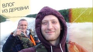 Влог Від Антона / Село, Відпочинок, Рибалка