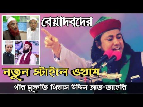 বেয়াদবদের নতুন স্টাইলে ওয়াশ। গিয়াস উদ্দিন আত-তাহেরি | Giasuddin Taheri Bangla Waz 2020হাবেলী মিডিয়া