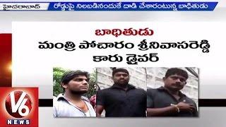 Mohan Babu's Bouncers attack on Minister Pocharam Srinivas Reddy Car Driver   V6 News