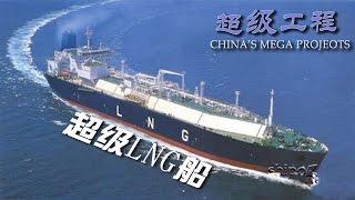 05 超级工程 超级LNG船
