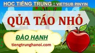 Học tiếng Trung bài hát Quả Táo Nhỏ XIAO PING GUO pinyin vietsub 小 苹果儿
