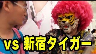 新宿の映画館に現れた新宿タイガーさんにラップバトルを仕掛けてみたら...
