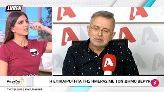 Τσιμτσιλή: «Η μετανάστρια μπαίνει έγκυος στη βάρκα, η Ελληνίδα προσέχει» | Luben TV