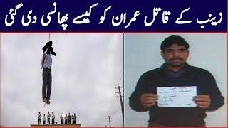 Zainab Case Mai Mujrim Imran Ko Latka Diya Gya | TUT