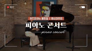 [위드피아노 동탄점] 열정넘치는 취미 수강생들의 피아노…