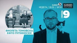 Еден на Еден - Виолета Томовска и Ефто Пупиноски