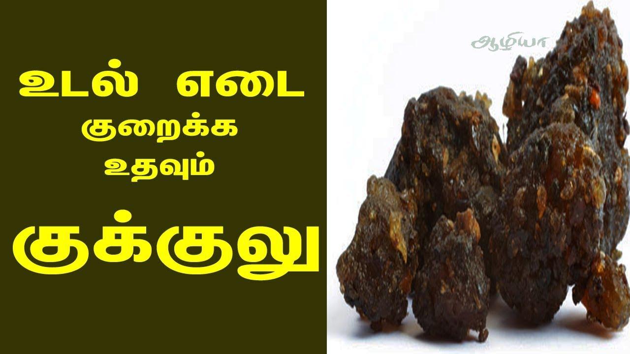 Guggulu in Tamil | Guggulu | Guggulu For Weight loss in Tamil| குக்குலு