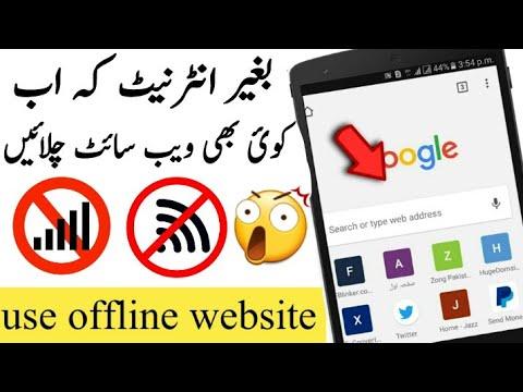 Offline Browsing In Android| Use Offline Website | Urdu/Hindi YtQurban.