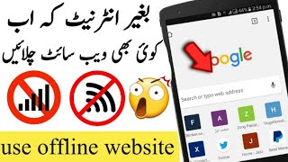 Offline Browsing in Android| Use offline website | Urdu/Hindi YtQurban.