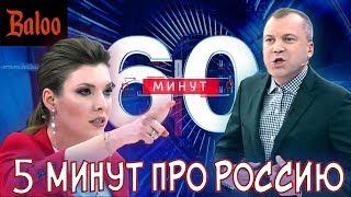ПРОВОКАЦИЯ НА ПЕРЕДАЧЕ СКАБЕЕВОЙ «60 МИНУТ». ПРИШЛОСЬ ОБСУЖДАТЬ ПРОБЛЕМУ РОССИИ