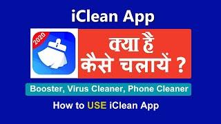 iclean app kaise chalaye  | How to use iclean app screenshot 5
