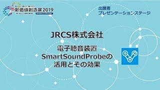 電子聴音装置SmartSoundProbeの活用とその効果