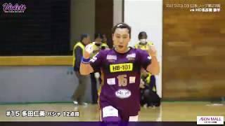 MVI vs HC名古屋 後半ゴールシーンハイライト 2019.03.03 ☆第43回日本リーグ第23戦