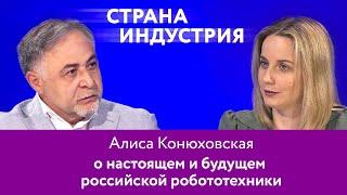 Алиса Конюховская – о настоящем и будущем российской робототехники 16+