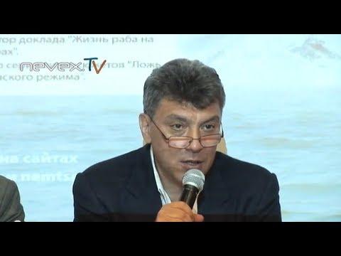 Сколько украли на Олимпиаде в Сочи - доклад Бориса Немцова