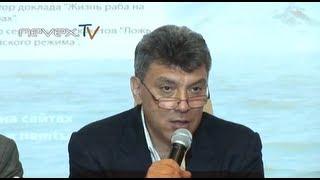 'Сколько украли на Олимпиаде в Сочи'  доклад Бориса Немцова