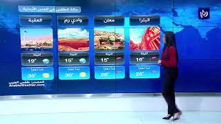 النشرة الجوية الأردنية من رؤيا 19-4-2018