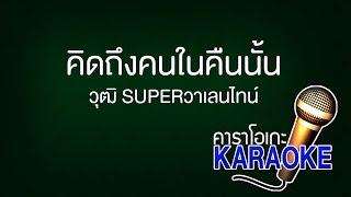 คิดถึงคนในคืนนั้น - วุฒิ SUPER วาเลนไทน์ [KARAOKE Version]เสียงมาสเตอร์