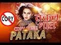 PATAKA(পটাকা) COPY SONG | অন্য গান থেকে নকল করা হয়েছে  | NUSRAAT FARIA |  BABA YADAV | NEW SONG 2018