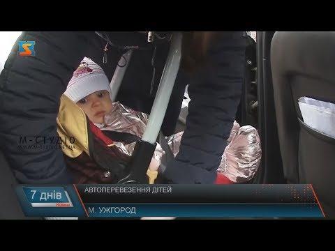 Автоперевезення дітей