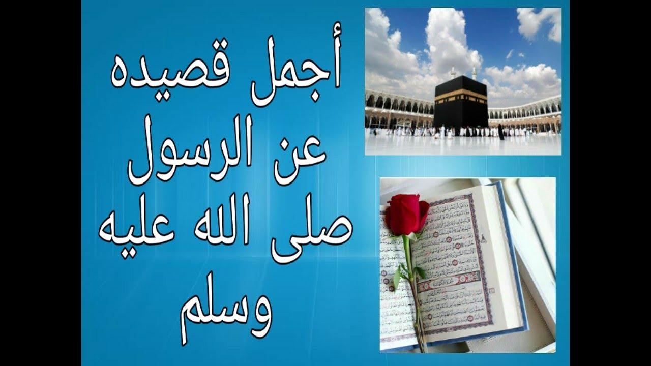 أجمل قصيده عن الرسول صلى الله عليه وسلم أشعار وإلقاء حمادة محمد Youtube