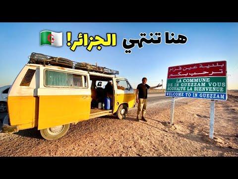 الحلقة الأخيرة: هذا ما حدث لنا في عين قزام (الحدود الجزائرية النيجرية) 🇳🇪🇩🇿 - Mohamed Djamel Taleb