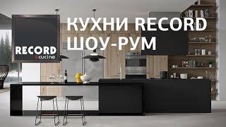 Record e Cucine - итальянские кухни. Технологические инновации в дизайне мебели для кухонь