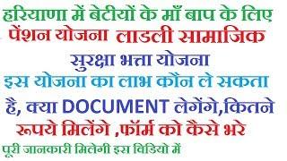 | Saral haryana | LADLI SOCIAL SECURITY ALLOWANCE SCHEME haryana | लाडली पेंशन योजना हरियाणा |