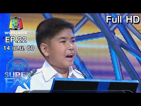 ย้อนหลัง แฟนพันธุ์แท้ SUPER FAN | EP.22 | 14 เม.ย. 60 Full HD