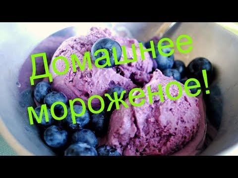 Домашнее мороженое, Очень вкусно!