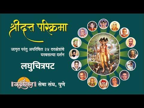 Shri Datta Parikrama- 24 Places of Dattatreya - श्रीदत्त परिक्रमा दर्शन