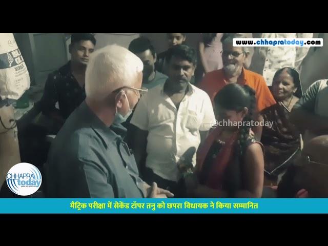 मैट्रिक परीक्षा में छपरा का नाम रौशन करने वाली तनु कुमारी को विधायक ने किया सम्मानित