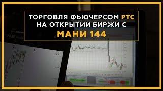 Торговля фьючерсом РТС на открытии биржи с МАНИ 144. Трейдинг онлайн с Сергеем Змеевым. 18+