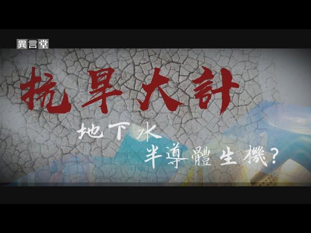 【民視異言堂】台灣缺水 全球拉警報