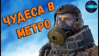 Metro Exodus ПРИКОЛЫ И БАГИ ★ #19